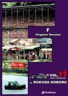 F - Volume 17 ebook by Rokuda Noboru