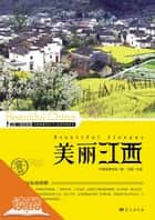 Beautiful Jiangxi (Ducool High Definition Illustrated Edition) ebook by Wang Yue