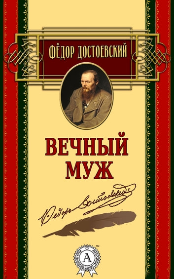 Вечный муж ebook by Федор Достоевкий