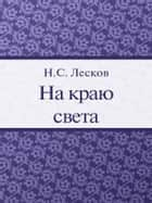 На краю света ebook by Лесков Н.С.