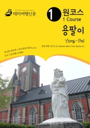 원코스 용팔이 Yong-Pal: 한류여행 시리즈 12/Korean Wave Tour Series 12 ebook by Badventure Jo, MyeongHwa