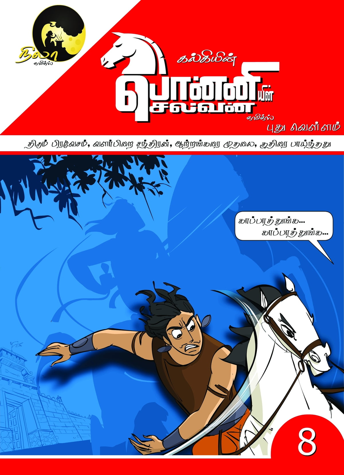 Download epub ponniyin selvan free