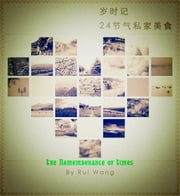 岁时记-24节气私家美食 The Rememberance of Times ebook by Rui Wang
