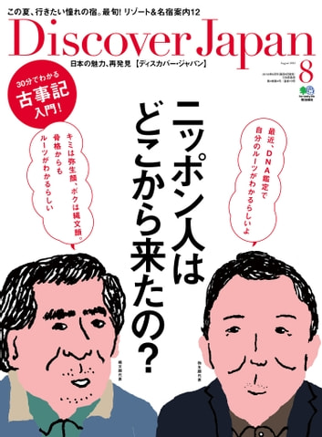 Discover Japan 2012年8月号 Vol.23 ebook by