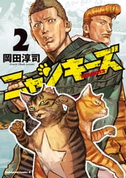 NYANKEES (2) ebook by 岡田 淳司