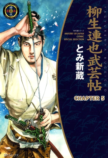 YAGYU RENYA, LEGEND OF THE SWORD MASTER (English Edition) - Chapter 5 eBook by Shinzou Tomi