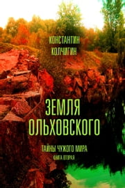 Terra Olhovsky ebook by Constantine Kolchigin