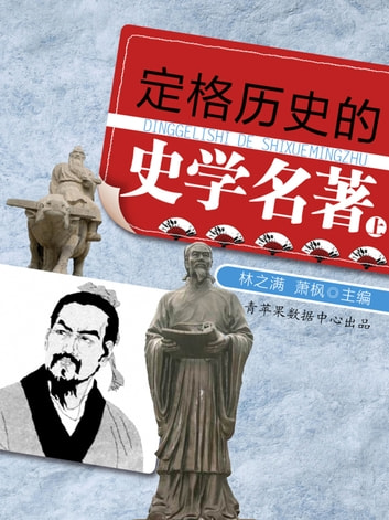 定格历史的史学名著(上) ebook by