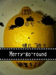 ○のち晴れ、時々 Merry-go-round ebook by Kobo.Web.Store.Products.Fields.ContributorFieldViewModel