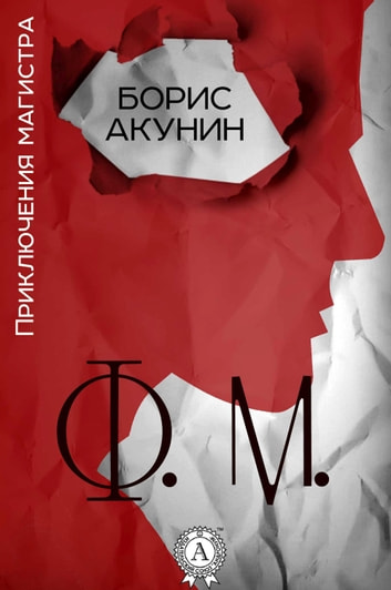 Ф. М. ebook by Борис Акунин