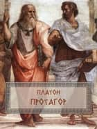 Protagor: Russian Language ebook by Platon