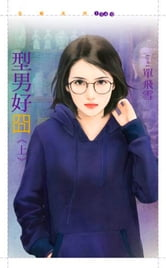 型男好囧《上》 ebook by 單飛雪