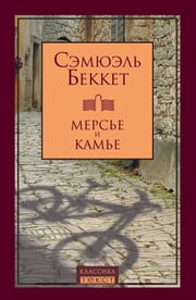Мерсье и Камье ebook by Сэмюэль Беккет