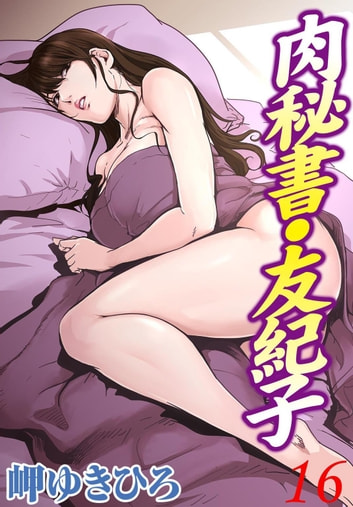 肉秘書・友紀子 16 - 肉秘書・友紀子 16 ebook by 岬ゆきひろ