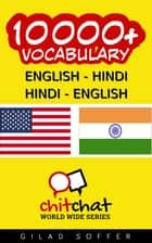 10000+ English - Hindi Hindi - English Vocabulary ebook by Gilad Soffer