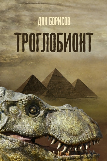 Troglobiont ebook by Dan Borisov