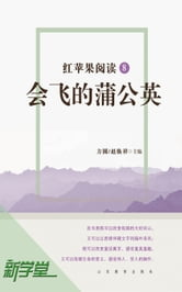 Red Apple Reading Series8 Flying Dandelion - XinXueTang Digital Edition ebook by Fang Yuan,Zhao Huanxiang