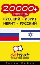 20000+ словарь русский - иврит ebook by Гилад Софер