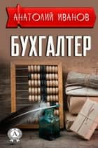 Бухгалтер ebook by Анатолий Иванов