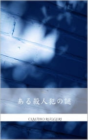 ある殺人犯の謎 ebook by Kobo.Web.Store.Products.Fields.ContributorFieldViewModel