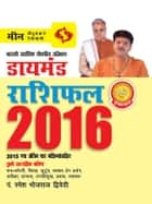 Diamond Horoscope 2016 : Pisces - मीन राशी ebook by Dr. Bhojraj Dwivedi, Pt. Ramesh Dwivedi