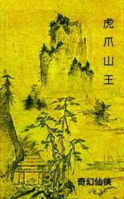 虎爪山王 - 虎爪山王 ebook by 還珠樓主