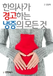 한의사가 경고하는 냉증의 모든 것 ebook by Kobo.Web.Store.Products.Fields.ContributorFieldViewModel
