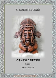 Sonneteer`s - Book I (Стихоплётки Книга 1) ebook by Alexander Kotlarevski