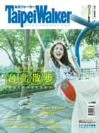 Taipei Walker 239期 3月號 - 台北散步 ebook by Taipei Walker編輯部