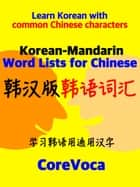 Korean-Mandarin Word Lists for Chinese ebook by Taebum Kim