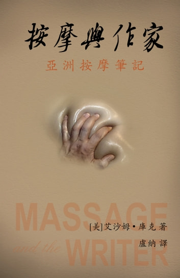 按摩與作家 (Massage and the Writer, traditional Chinese edition) ebook by Isham Cook