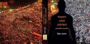 Shahbag to Hefazot- the Testimony of the Royal Witness ebook by Zia Hassan