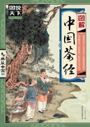 Illustrated Book of Chinese Tea ebook by Yu Guanting