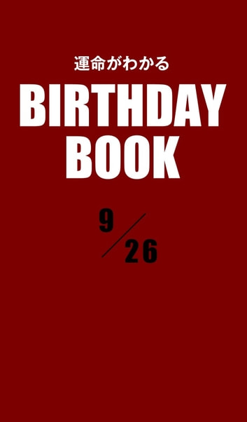 運命がわかるBIRTHDAY BOOK  9月26日 ebook by Zeus
