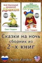 Сказки на ночь - сборник из 2-x книг - Special Bilingual Edition ebook by Scott Gordon