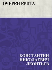 Очерки Крита ebook by Константин Леонтьев