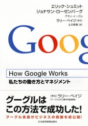 How Google Works ebook by エリック・シュミット,ジョナサン・ローゼンバーグ,アラン・イーグル