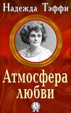 Атмосфера любви eBook by Надежда Тэффи