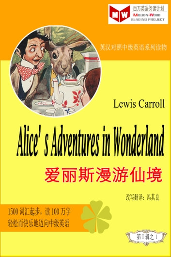 Alice's Adventures in Wonderland爱丽斯漫游仙境(ESL/EFL英汉对照简体版) ebook by Qiliang Feng