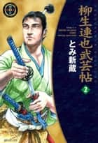 YAGYU RENYA, LEGEND OF THE SWORD MASTER (English Edition) - Volume 2 eBook by Shinzou Tomi