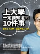 上大學一定要知道的10件事 ebook by 高杰