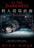 殺人現場直播 - In the Darkness 電子書 by 麥克‧歐默(Mike Omer)