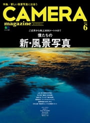 CAMERA magazine 2014.6 ebook by カメラ編集部