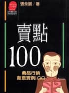 賣點100 ebook by 張永誠