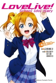 LoveLive! School idol diary (1) - 高坂穗乃果 ebook by 公野櫻子