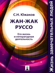 Жан-Жак Руссо. Его жизнь и литературная деятельность ebook by Южаков С.Н.