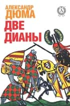 Две Дианы ebook by Александр Дюма