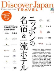 Discover Japan TRAVEL vol.3 ニッポンの名宿&一流ホテル ebook by Discover Japan編集部
