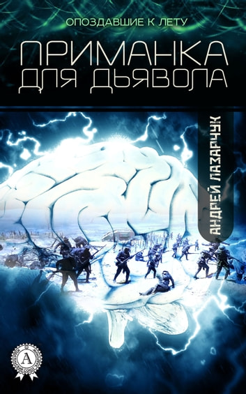 Приманка для дьявола ebook by Андрей Лазарчук