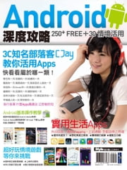 Android 深度攻略 250+Free+30情境活用 ebook by 周志杰